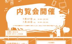 7月20日(土曜日)は内覧会です。