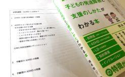 【鹿児島市の放課後等デイサービスWillGoの職員教育・研修】勉強会を行っております。