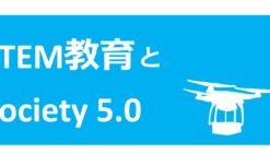 Society5.0について【放課後等デイサービスWillGoの療育】