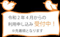 新一年生の申込受付について【鹿児島市の放課後等デイサービスWillGo】