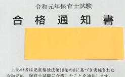 保育士実技試験結果のお知らせ【鹿児島市の放課後等デイサービスWillGo】