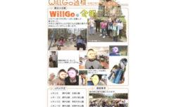 WillGoの会報を始めました!【鹿児島市の放課後等デイサービスWillGo】